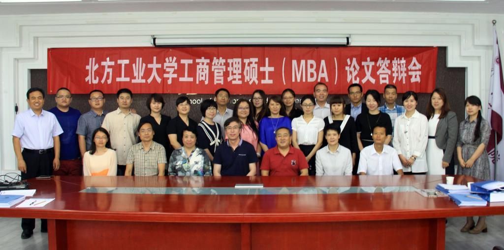 北方工业大学工商管理硕士 MBA 论文答辩会顺利举行